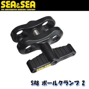 SEA&SEA/シーアンドシー SA8 ボールクランプ 2【22138】|aqrosnetshop