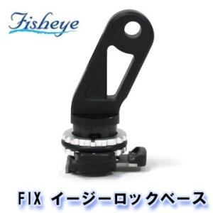 FISHEYE/フィッシュアイ FIX イージーロックシューベース【40249】[704291400000]|aqrosnetshop