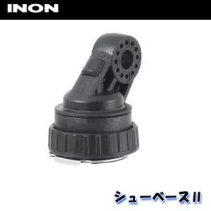 INON/イノン シューベース2|aqrosnetshop