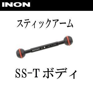 INON/イノン スティックアーム SS-Tボディ|aqrosnetshop