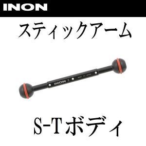 INON/イノン スティックアーム S-Tボディ|aqrosnetshop