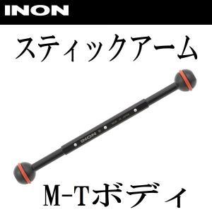 INON/イノン スティックアーム M-Tボディ|aqrosnetshop