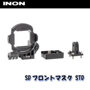 INON/イノン SDフロントマスク STD|aqrosnetshop