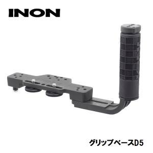 INON/イノン グリップベースD5 aqrosnetshop