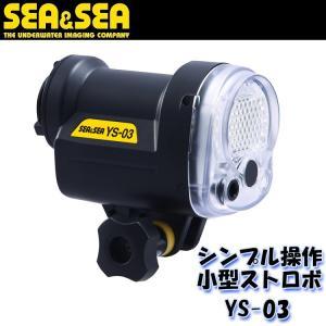 SEA&SEA/シーアンドシー YS-03【03116】[705280170000]|aqrosnetshop