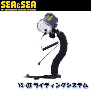 SEA&SEA/シーアンドシー YS-03ライティングシステム【03541】[705280180000]|aqrosnetshop