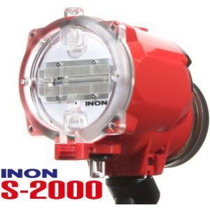 INON/イノン S-2000 ストロボ[705360030000]|aqrosnetshop