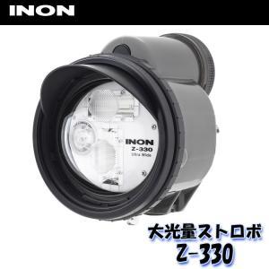 INON/イノン Z-330 大光量ストロボ|aqrosnetshop