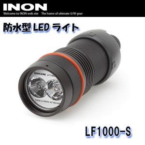 【水中ライト】 INON/イノン LED水中ライトLF1000-S[706360200000]|aqrosnetshop