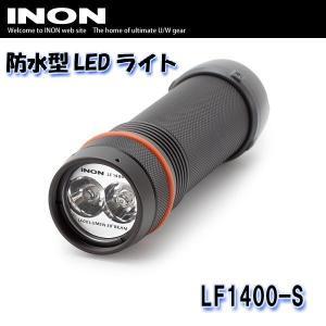 【水中ライト】 INON/イノン LED水中ライトLF1400-S[706360210000]|aqrosnetshop