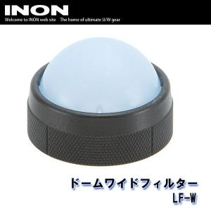 INON/イノン ドームワイドフィルター・LF-W[706360230000]|aqrosnetshop