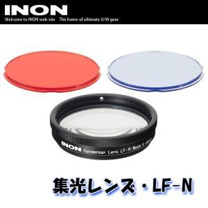 INON/イノン 集光レンズ・LF-N[706360260000]|aqrosnetshop