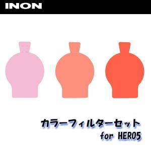 INON/イノン カラーフィルターセット for HERO5|aqrosnetshop