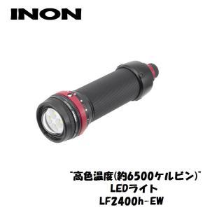 INON/イノン LF2400h-EW | ライト 水中ライト ダイビングライト|aqrosnetshop