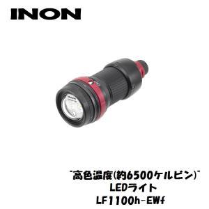 INON/イノン LF1100h-Ewf|aqrosnetshop