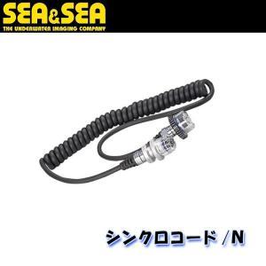 SEA&SEA/シーアンドシー シンクロコード/N【17100】[707280990002]|aqrosnetshop