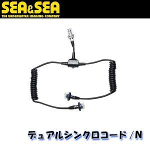 SEA&SEA/シーアンドシー デュアルシンクロコード/N【03470】[707281010001]|aqrosnetshop