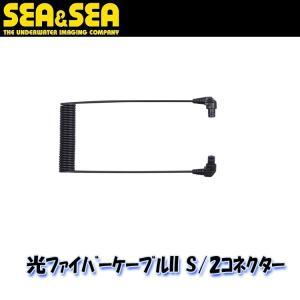 SEA&SEA/シーアンドシー 光ファイバーケーブル2 S/2コネクター【50135】[707282610000]|aqrosnetshop