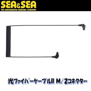 SEA&SEA/シーアンドシー 光ファイバーケーブル2 M/2コネクター【50128】[707282620000]|aqrosnetshop