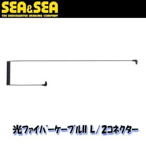 SEA&SEA/シーアンドシー 光ファイバーケーブル2 L/2コネクター【50133】[707282630000]|aqrosnetshop