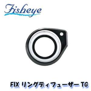 FISHEYE/フィッシュアイ FIX リングディフューザーTG aqrosnetshop