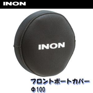INON/イノン フロントポートカバー 100|aqrosnetshop