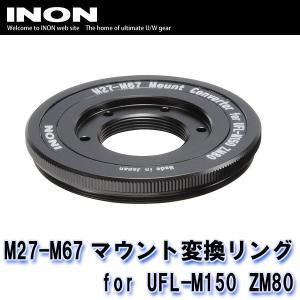 INON/イノン M27-M67マウント変換リング for UFL-M150 ZM80 [707361570000] aqrosnetshop