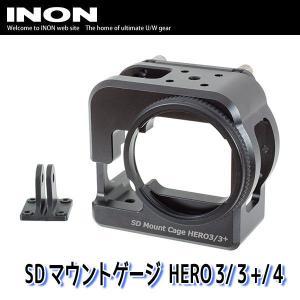 INON/イノン SDマウントケージHERO3/3PLUS/4[707362540000]|aqrosnetshop