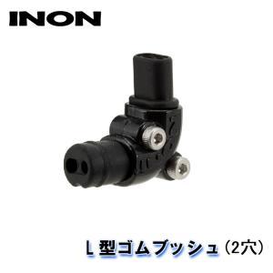 INON/イノン L型ゴムブッシュ[707362590000]|aqrosnetshop