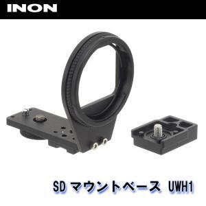 INON/イノン SDマウントベース UWH1[707362910000] aqrosnetshop