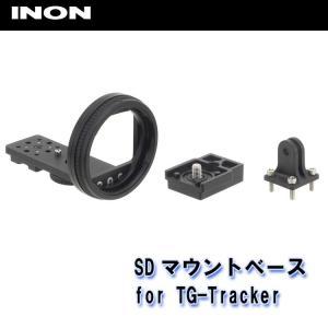 INON/イノン SDマウントベース for TG-Tracker[707362920000]|aqrosnetshop