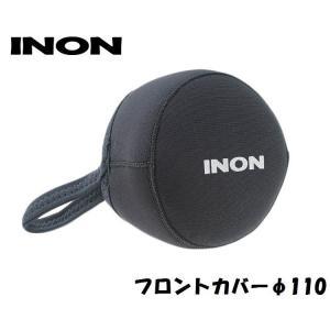 INON/イノン フロントカバーφ110|aqrosnetshop