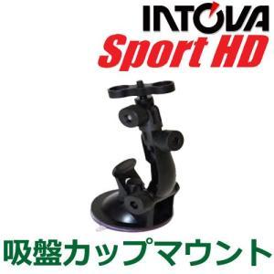 INTOVA/イントバ 吸盤カップマウント for SP1(SCM)[707600040000]|aqrosnetshop