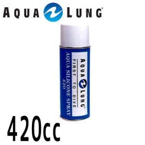 AQUALUNG/アクアラング アクアシリコーンスプレー420【166000】[802050040000]|aqrosnetshop