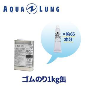 AQUALUNG アクアラング ゴムのり1kg缶 778704|aqrosnetshop