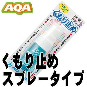AQA スプレー式くもり止め KA-9058[802100030000] aqrosnetshop