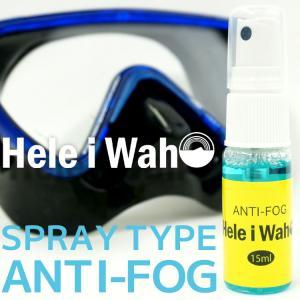 マスク用くもり止め シュノーケリング や ダイビング のマスクに使える HeleiWaho ANTI-FOG スプレー [802660010000] aqrosnetshop