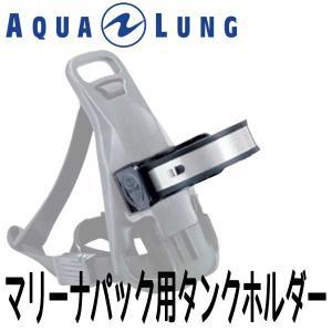 AQUALUNG/アクアラング マリーナパック用タンクホルダー【051100】[804050210000]|aqrosnetshop