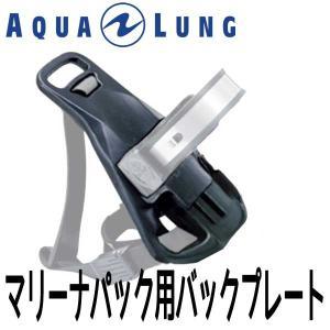 AQUALUNG/アクアラング マリーナパック用パックプレート【051200】[804050220000]|aqrosnetshop