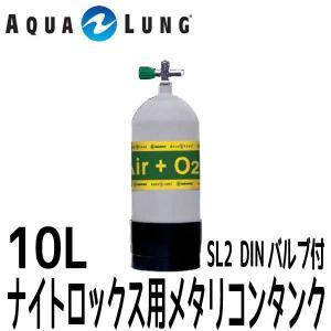 AQUALUNG/アクアラング 10L(19.6MPa)ナイトロックス用メタリコンタンク(SL2 DINバルブ付)[804050860000]|aqrosnetshop