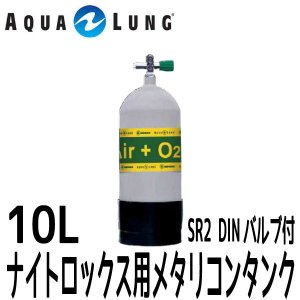 AQUALUNG/アクアラング 10L(19.6MPa)ナイトロックス用メタリコンタンク(SR2 DINバルブ付)[804050870000]|aqrosnetshop