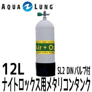 AQUALUNG/アクアラング 12L(19.6MPa)ナイトロックス用メタリコンタンク(SL2 DINバルブ付)[804050880000]|aqrosnetshop