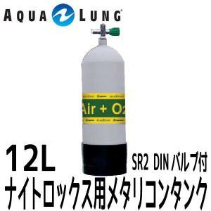 AQUALUNG/アクアラング 12L(19.6MPa)ナイトロックス用メタリコンタンク(SR2 DINバルブ付)[804050890000]|aqrosnetshop
