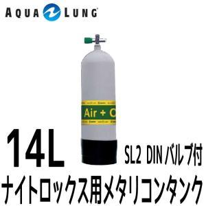 AQUALUNG/アクアラング 14L(19.6MPa)ナイトロックス用メタリコンタンク(SL2 DINバルブ付)[804050900000]|aqrosnetshop