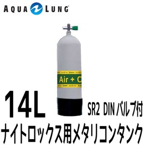AQUALUNG/アクアラング 14L(19.6MPa)ナイトロックス用メタリコンタンク(SR2 DINバルブ付)[804050910000]|aqrosnetshop
