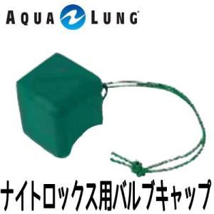 AQUALUNG/アクアラング ナイトロックス用バルブキャップ[804050920000]|aqrosnetshop