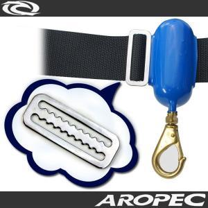 【ベルトキーパー】AROPEC/アロペック ステンレススチール製ベルトキーパー 【TG-2】[804800050000]|aqrosnetshop