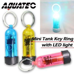 スキューバダイビングで使用できる、軽量・コンパクトなLEDライト付きキーリング|aqrosnetshop