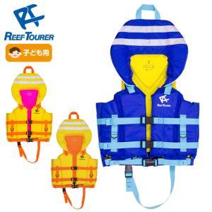 スノーケリングベスト REEF TOURER / 子ども用 スノーケリングベストヘッドサポート付 RA0407 リーフツアラー aqrosnetshop