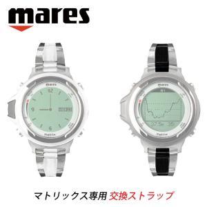 マレス/mares MATRIX METAL STRAP マトリックスメタルベルト 交換ストラップ コンピュータ アクセサリー|aqrosnetshop